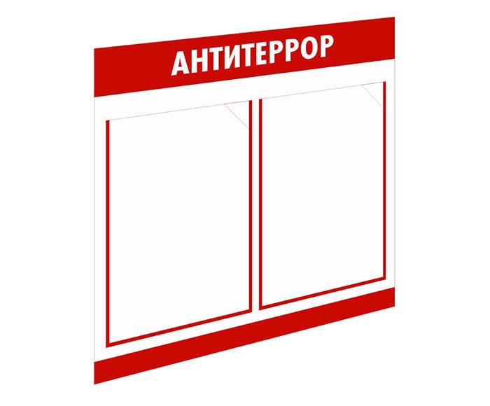 Стенд «Антитеррор» // 50х45см // №4