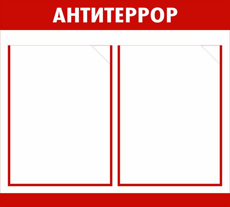 Уголок Антитеррор  // 50х45см // №4