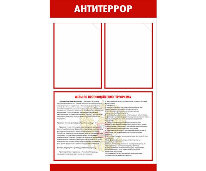 Информационный стенд Антитеррор  // 50х80см // №1