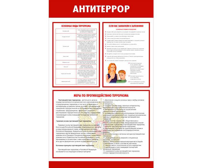 Стенд безопасности Антитеррор  // 50х80см // №2
