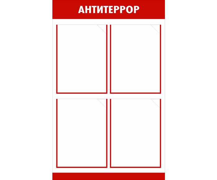 Уголок Антитеррор  // 50х80см // №3