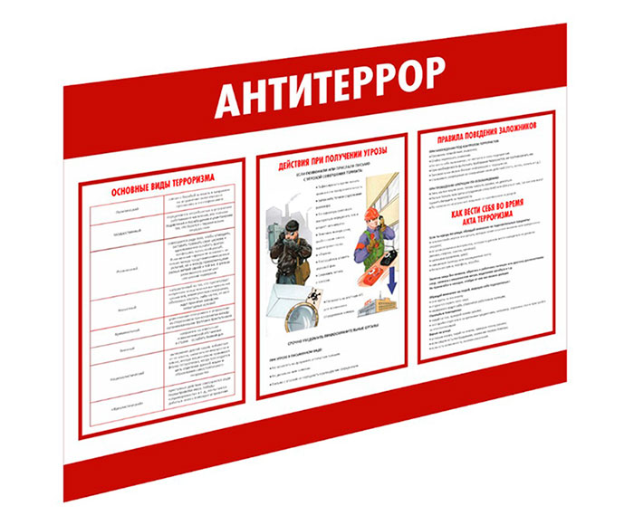 Стенд «Антитеррор» // 75х50см // №1