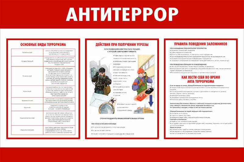 Информационный стенд Антитеррор  // 75х50см // №1