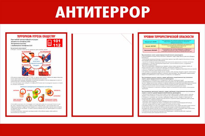 Стенд безопасности Антитеррор  // 75х50см // №2