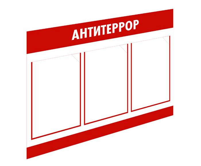 Стенд «Антитеррор» // 75х50см // №3