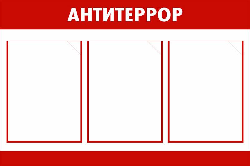 Уголок Антитеррор  // 75х50см // №3