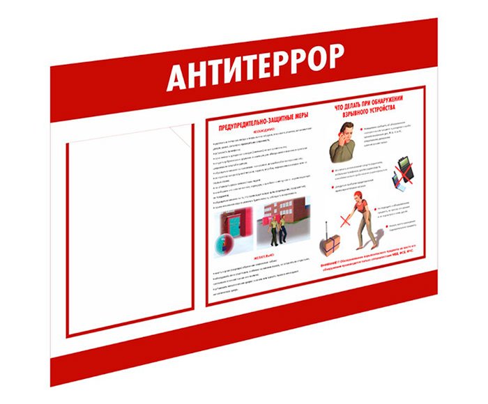 Стенд «Антитеррор» // 75х50см // №4