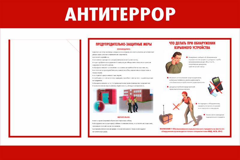 Стенд Антитеррор  // 75х50см // №4