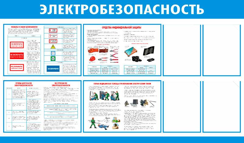 Стенд Электробезопасность  // 140х80см // №1