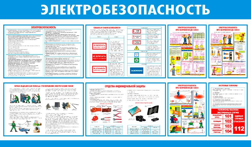 Информационный стенд Электробезопасность  // 140х85см // №1