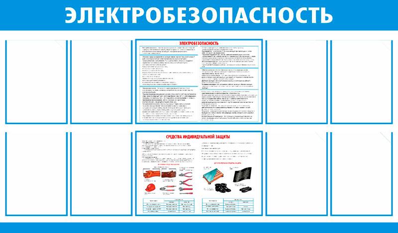 Уголок Электробезопасность  // 145х80см // №2