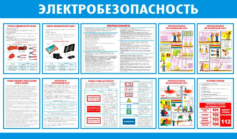 Информационный стенд Электробезопасность  // 145х85см // №1