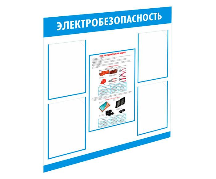 Стенд «Электробезопасность» // 85х80см // №2