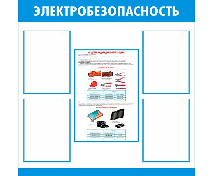 Стенд Электробезопасность  // 85х80см // №2 с карманами