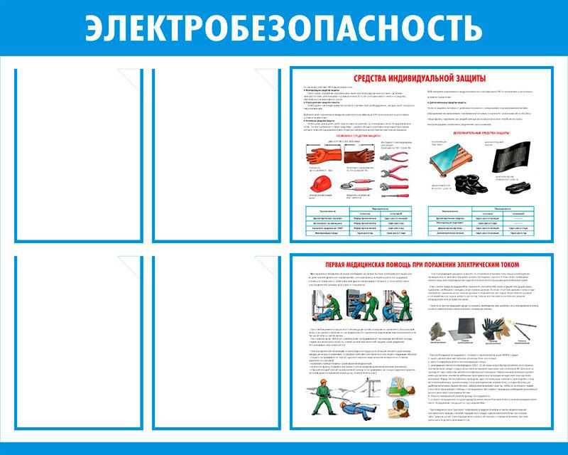 Стенд Электробезопасность  // 95х80см // №1 с карманами
