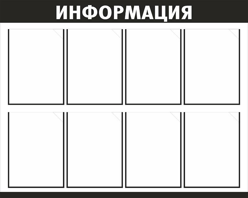 Стенд «Информация» // 100х80см // №1 черный