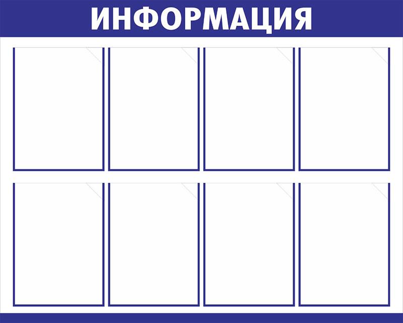 Стенд «Информация» // 100х80см // №1 синий