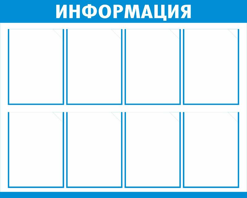 Стенд «Информация» // 100х80см // №1 голубой