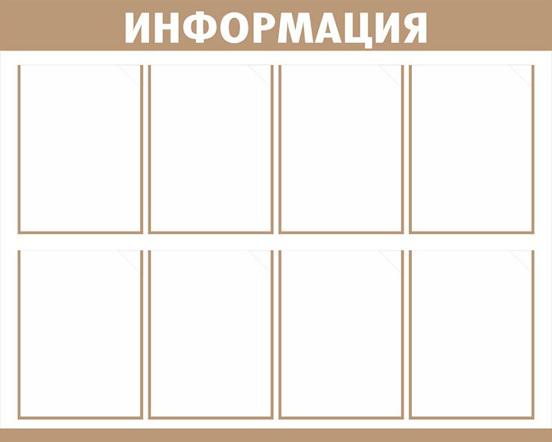 Стенд «Информация» // 100х80см // №1 бежевый