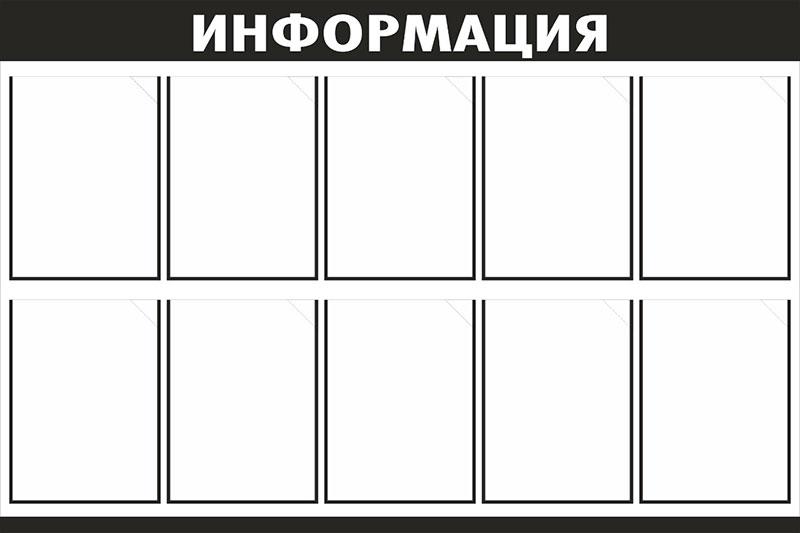 Стенд «Информация» // 120х80см // №1 черный