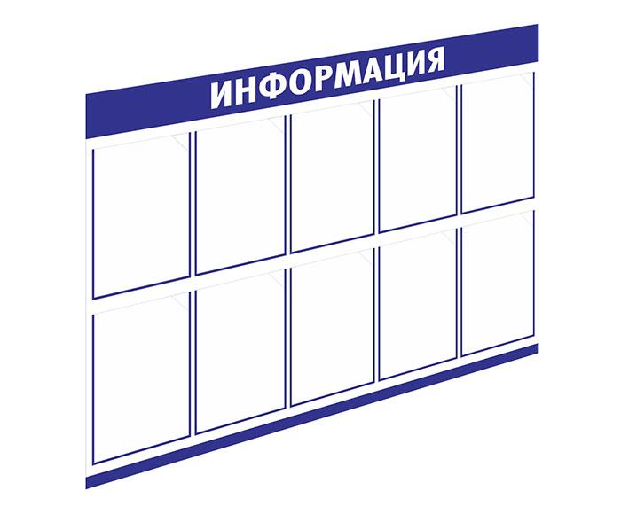 Стенд «Информация»  // 120х80см // №1 синий