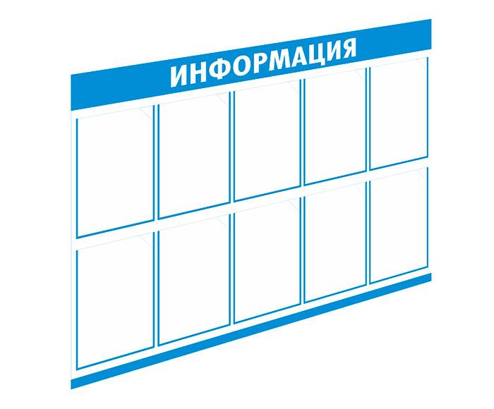 Стенд «Информация»  // 120х80см // №1 голубой