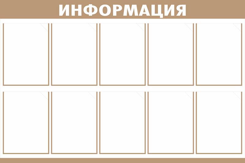 Стенд «Информация» // 120х80см // №1 бежевый