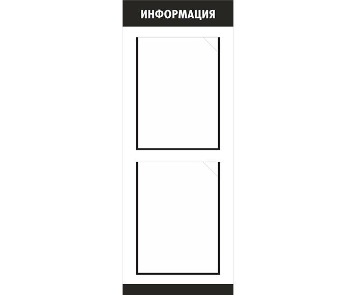 Стенд «Информация» // 30х80см // №1 черный