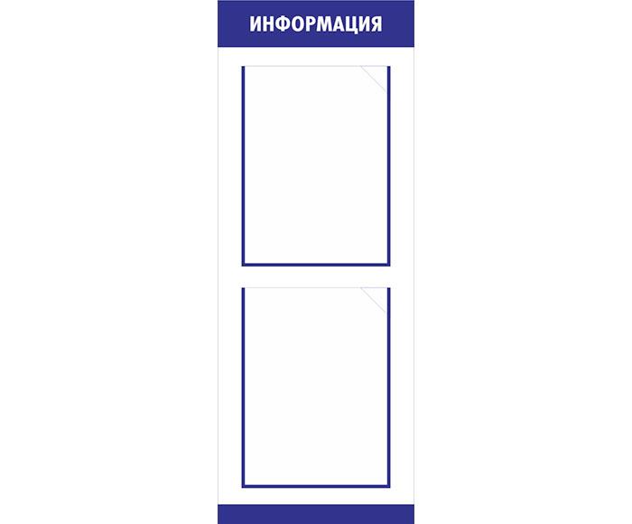 Стенд «Информация» // 30х80см // №1 синий