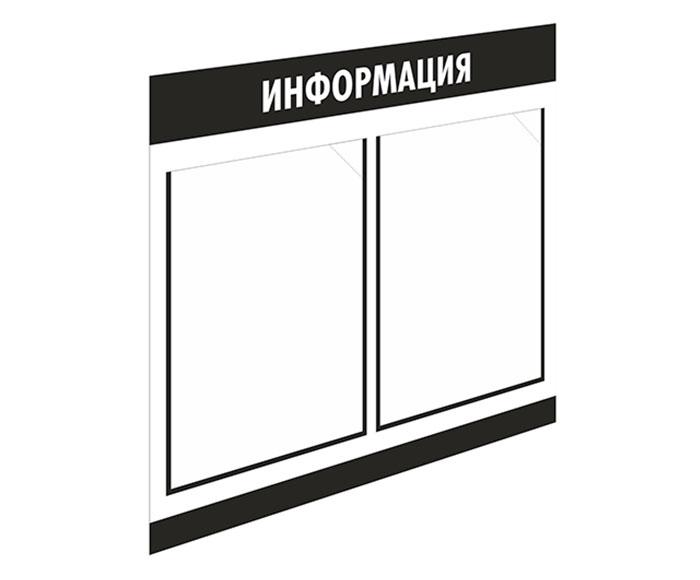 Стенд «Информация» // 50х45см // №1 черный