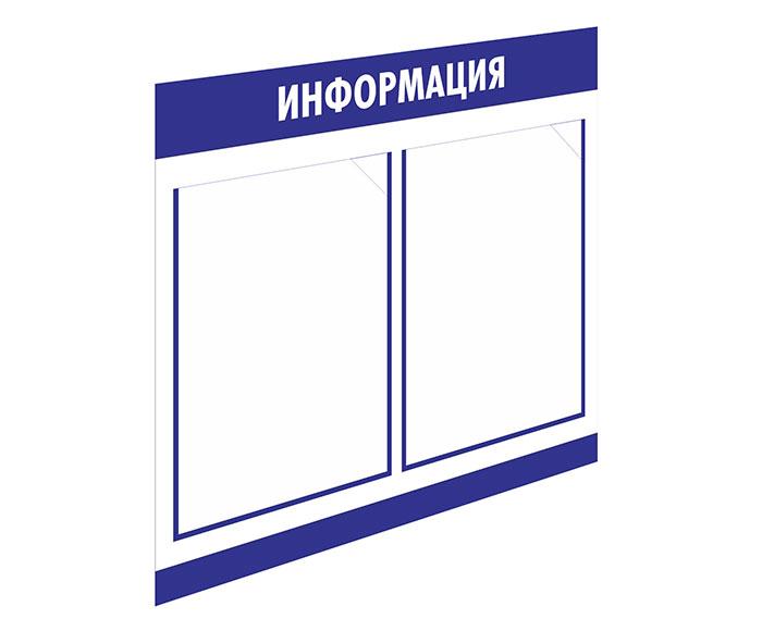 Стенд «Информация» // 50х45см // №1 синий