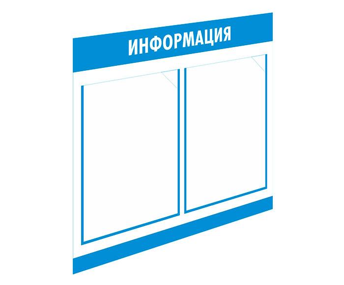 Стенд «Информация» // 50х45см // №1 голубой