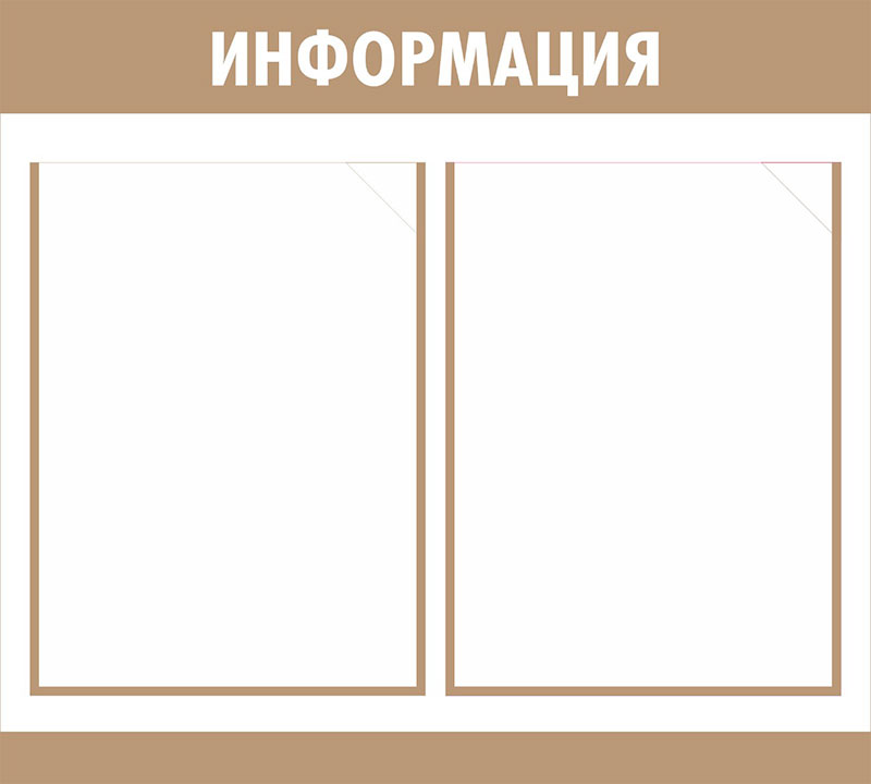 Стенд «Информация» // 50х45см // №1 бежевый
