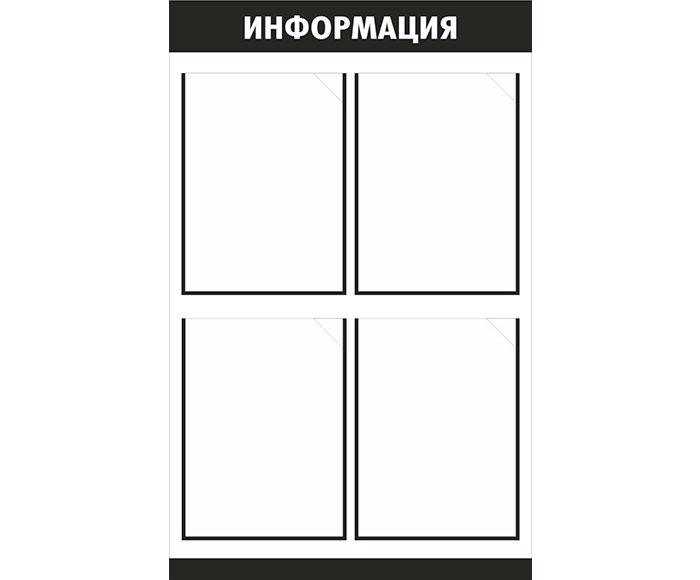 Стенд «Информация» // 50х80см // №1 черный