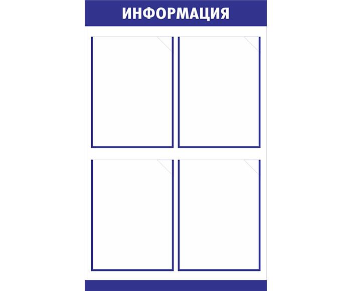 Стенд «Информация» // 50х80см // №1 синий