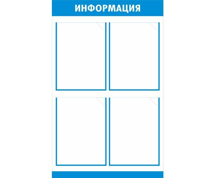 Стенд «Информация» // 50х80см // №1 голубой