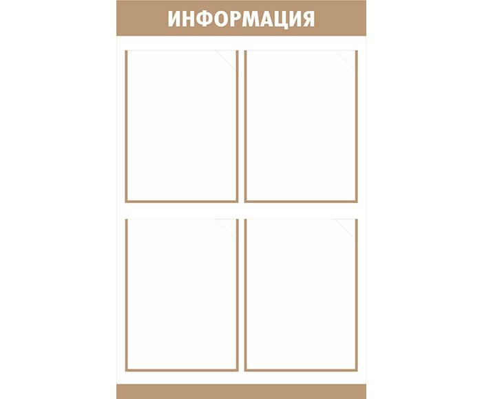 Стенд «Информация» // 50х80см // №1 бежевый