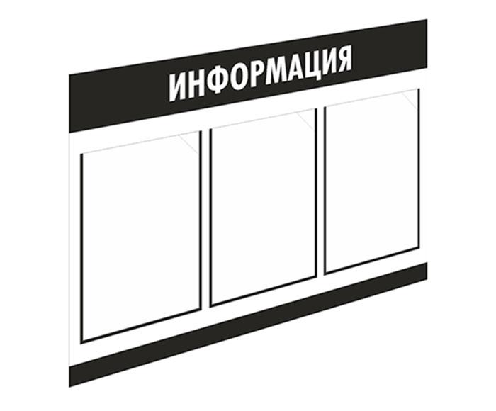 Стенд «Информация»  // 75х50см // №1 черный
