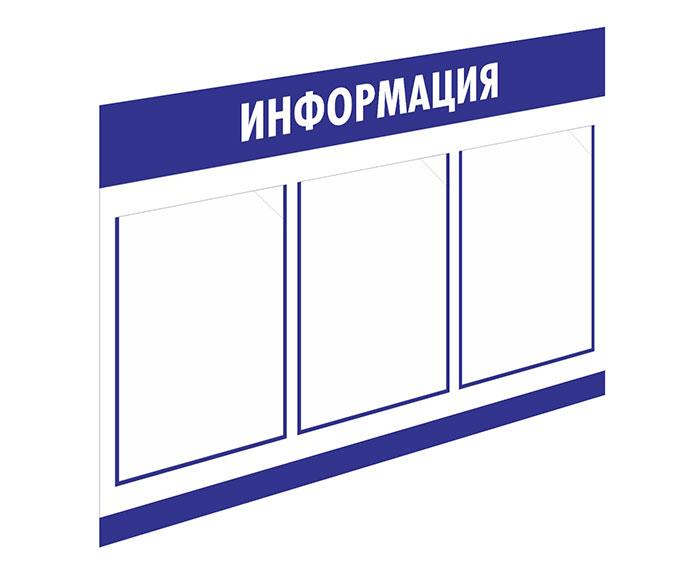 Стенд «Информация»  // 75х50см // №1 синий