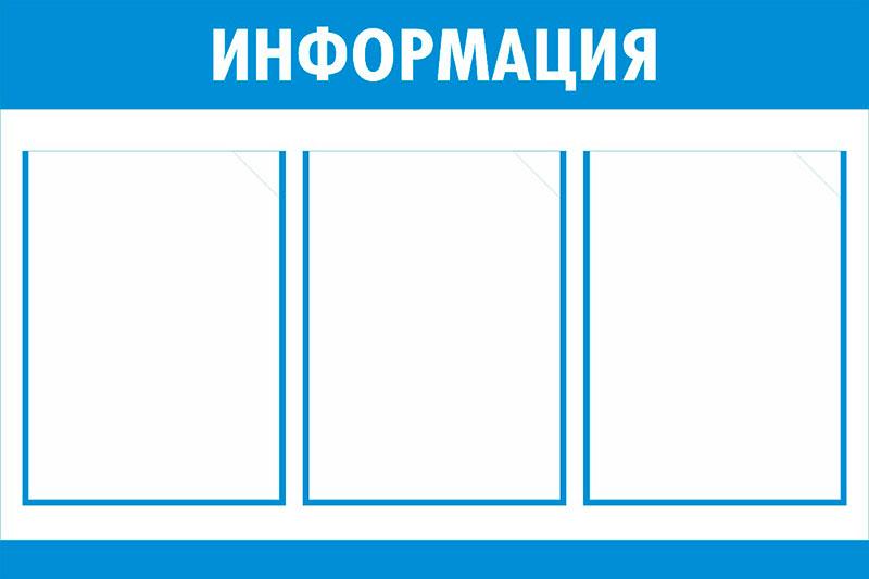 Стенд «Информация» // 75х50см // №1 голубой