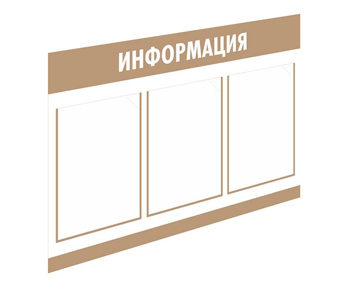 Стенд «Информация»  // 75х50см // №1 бежевый