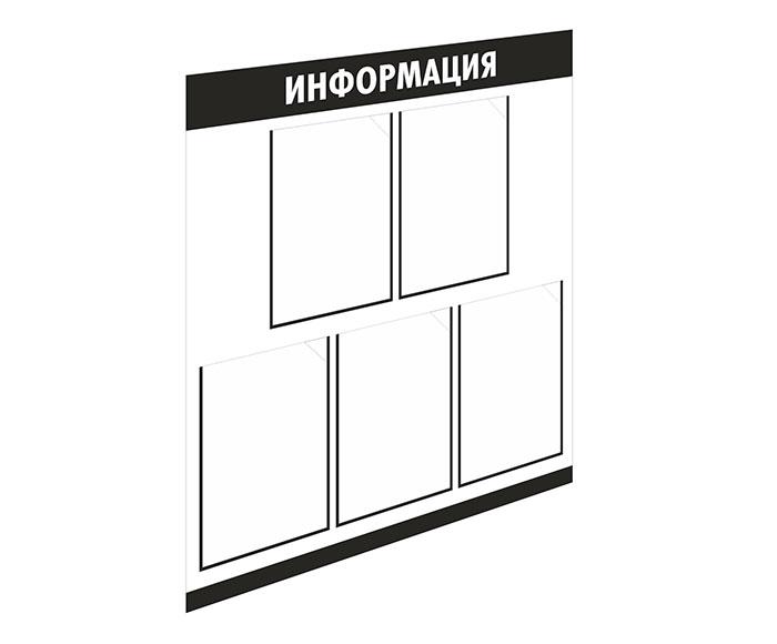 Стенд «Информация»  // 75х80см // №1 черный