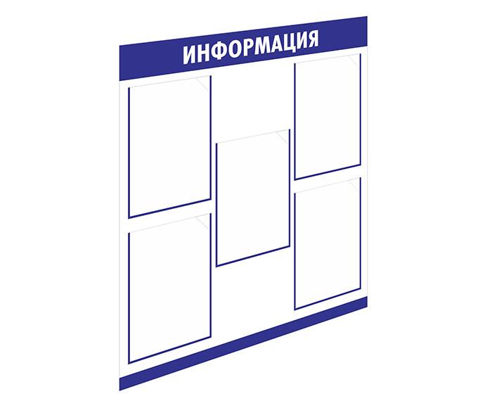 Стенд «Информация»  // 75х80см // №3 синий