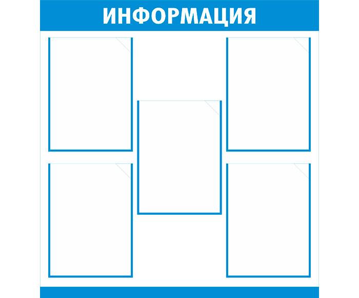 Стенд «Информация» // 75х80см // №3 голубой