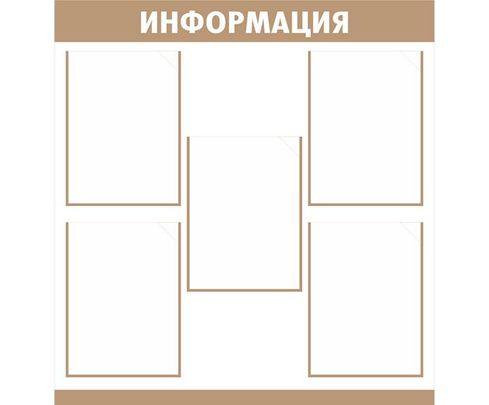 Стенд «Информация» // 75х80см // №3 бежевый