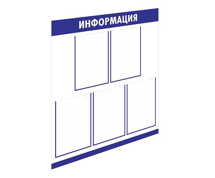 Стенд «Информация»  // 75х80см // №1 синий
