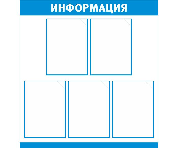 Стенд «Информация» // 75х80см // №1 голубой