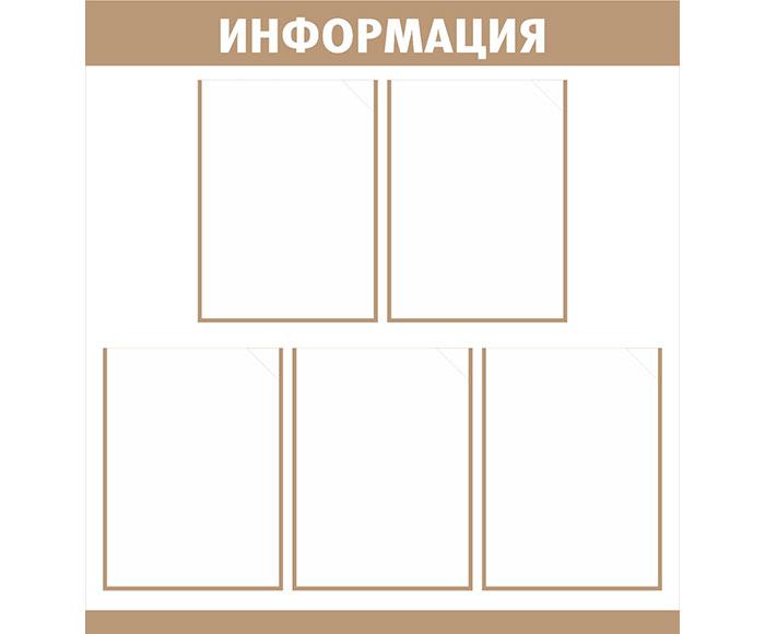 Стенд «Информация» // 75х80см // №1 бежевый
