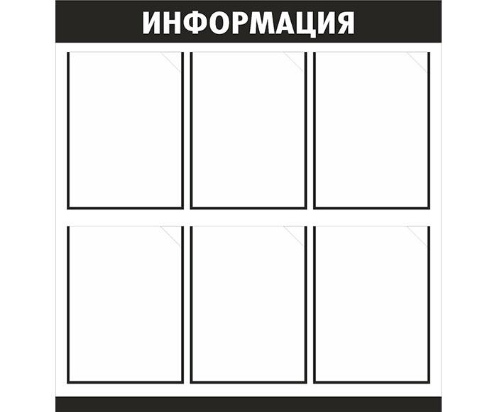 Стенд «Информация» // 75х80см // №2 черный
