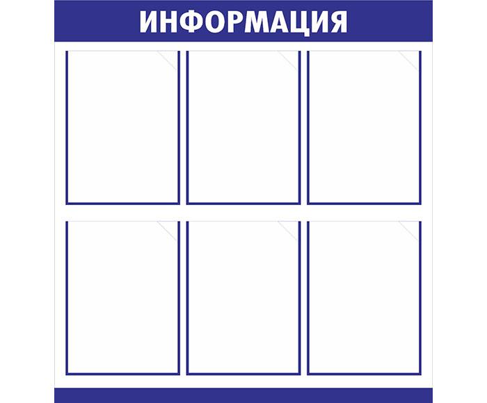 Стенд «Информация» // 75х80см // №2 синий